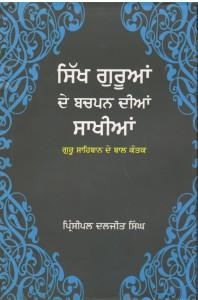 Sikh Guruan De Bachpan Dian Sakhian
