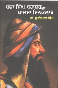 Banda Singh Bahadur Da Khalsa Inqlab