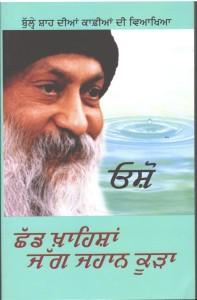 Chhad Khahishan Jag Jahan Kura