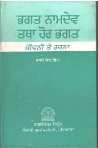 Bhakt Namdev Tatha Hor Bhakt