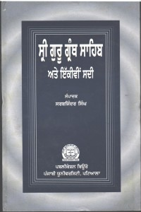 Sri Guru Granth Sahib Ate Ikivin Sadi