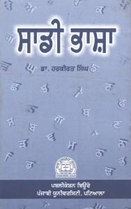 Saadi Bhasha