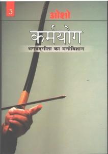 Karmyog Bhagwatgita Ka Manovigyan