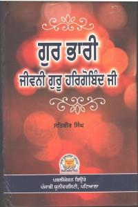Gur Bhari Jiwani Guru Hargobind Ji