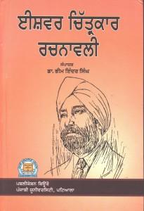 Ishwar Chitarkar Rachnavali