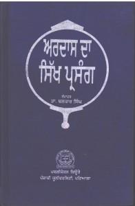 Ardas Da Sikh Parsang