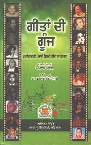 Geetan Di Goonj (Pakistani Punjabi Filmi Geetan Da Verva)