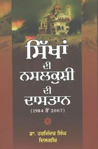 Sikhan Di Nasalkushi Di Dastaan (1984 To 2007)