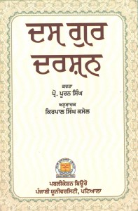 Das Guru Darshan
