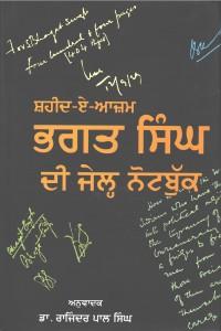 Saheed E Azam Bhagat Singh Dee Jail Note Book