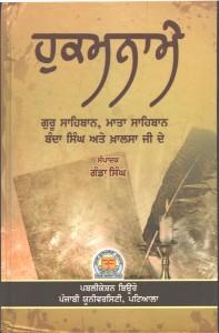 Hukamname : Guru Sahibaan, Mata Sahibaan, Banda Singh Ate Khalsa Ji De