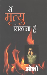 Main Mrityu Sikhata Hoon