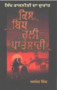 Sikh Rajniti Da Dukhant Kis Bidh Ruli Patshahi