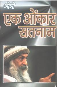 Ek Onkar Satnam