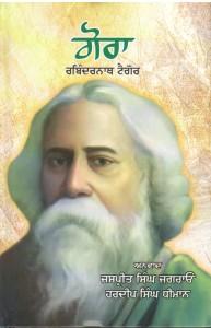 Gora (Bengali Novel)