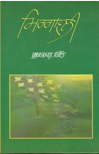 Mirgawali (Punjabi Ghazals)