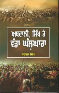 Abdali, Sikh Te Wadda Ghallughara