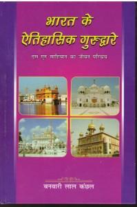 Bharat De Itihasik Gurudware