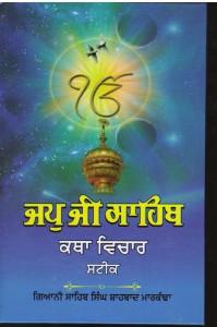 Jap Ji Sahib Katha Vichar Steek