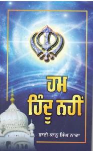 hum-hindu-nahi