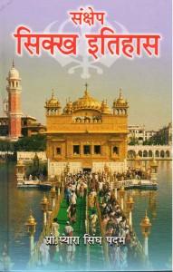 sikh-itihas
