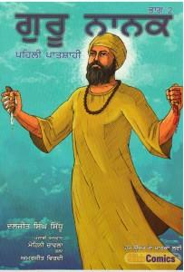 guru-nanak-2