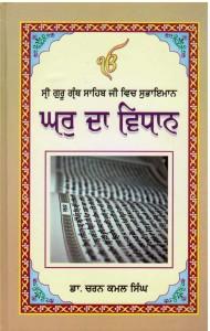 ghar-da-vidhan
