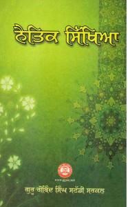 sikhiya