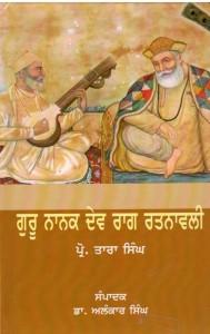 guru-nanak-dev